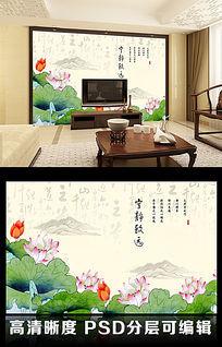 荷塘月色水墨荷花图中式客厅电视背景墙图片