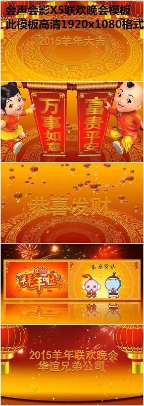 会声会影2015春节联欢晚会视频模板