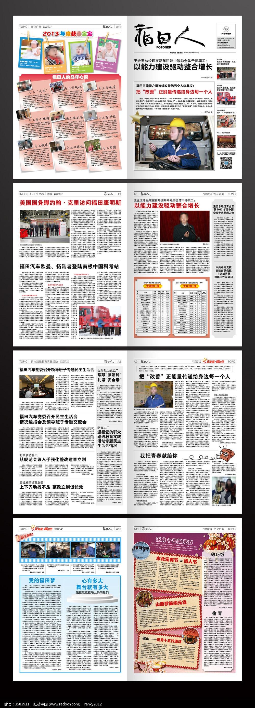 经典报纸版式设计indd格式图片