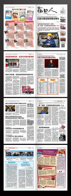 经典报纸版式设计indd格式
