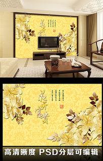 金色百合花开富贵客厅电视背景墙