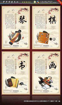 琴棋书画校园文化展板