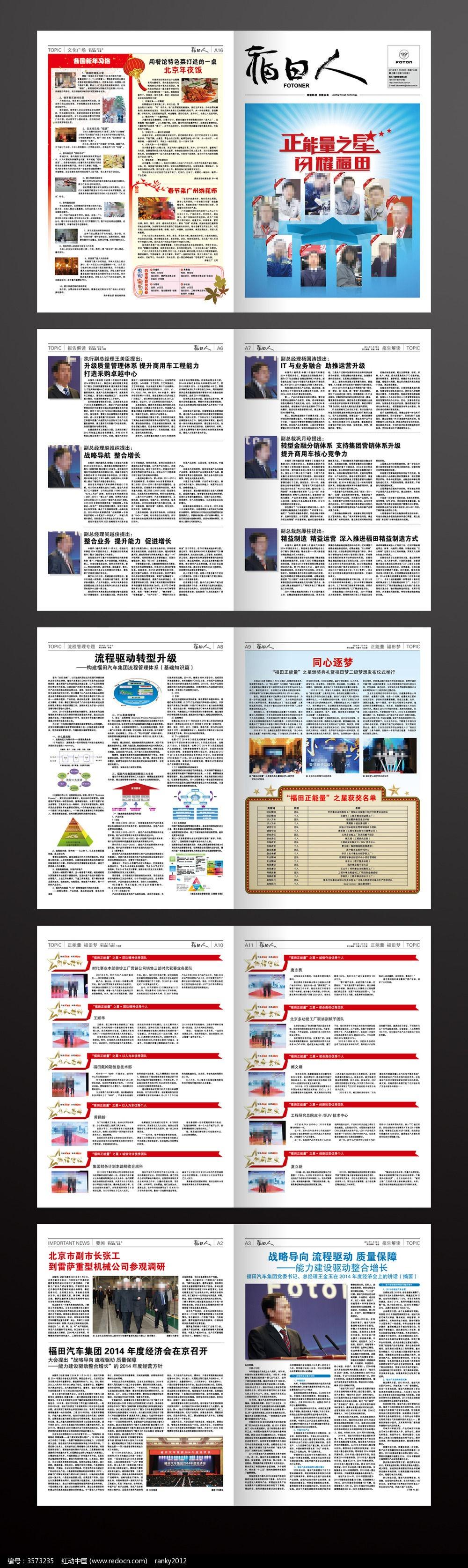 企业报纸版式下载indd格式图片