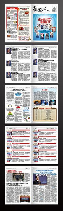 企业报纸版式下载indd格式