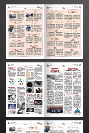 企业小报纸版式设计indd格式