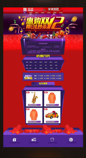 双12购物节网店模板