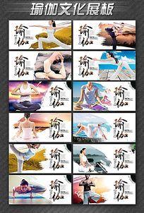 瑜伽系列展板