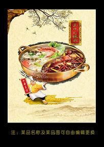 美食海报设计