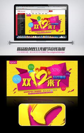 双十二狂欢购物节淘宝天猫促销海报