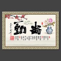 中国风学校展板