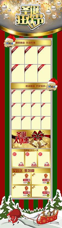 卡通风格圣诞羊年淘宝店铺首页促销页面