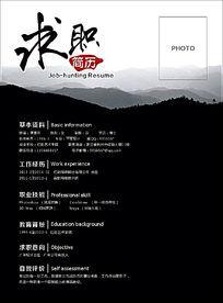 中國風求職簡歷