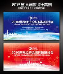 蓝色科技展板背景红色招商论坛背景