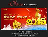 2015羊年年会背景模板