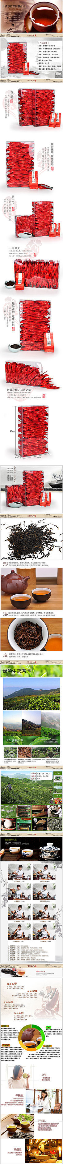 淘宝茶叶详情页细节描述设计模板