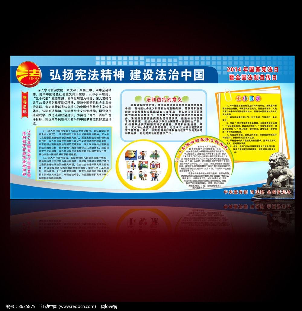 2014年国家宪法日暨全国法制宣传展板图片