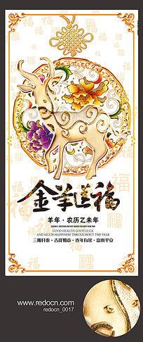 2015年金羊送福海报设计