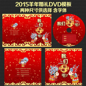 红色婚礼婚庆光盘封面设计psd