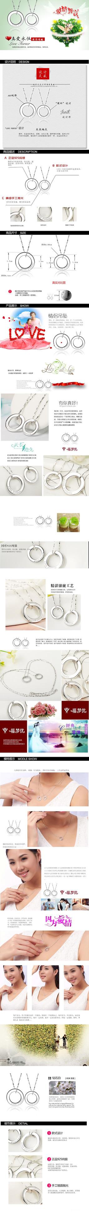 淘宝项链首饰商品描述模板设计