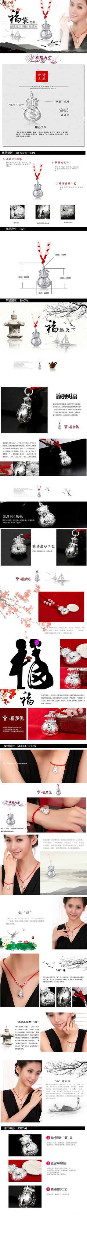 淘宝项链首饰物品描述模板