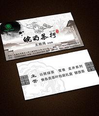 中国茶文化名片PSD模板