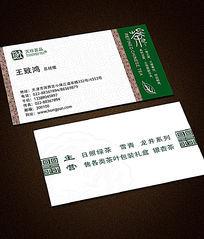 中国茶文化名片