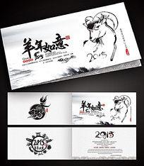 中国风水墨贺卡羊年如意