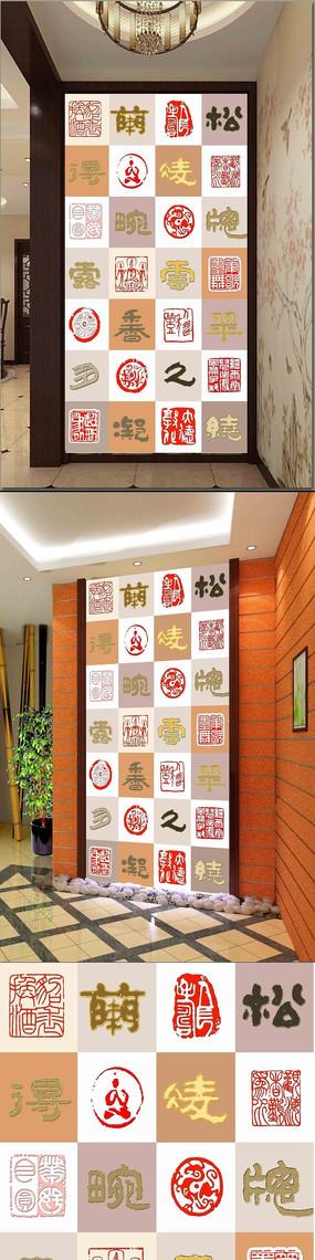 中国文化字体艺术隔断玄关图