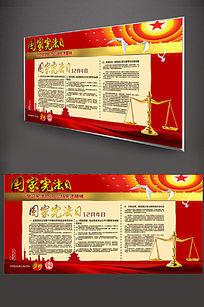 12月4日国家宪法日宣传栏素材