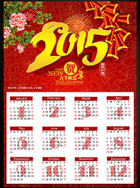2015年日历设计模板