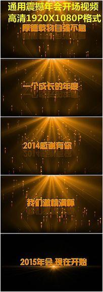 2015震撼大气企业年会开场片头视频