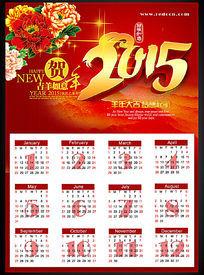 精美2015年日历设计psd格式