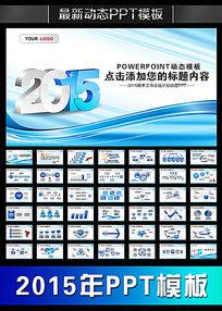 蓝色2015新年工作计划PPT