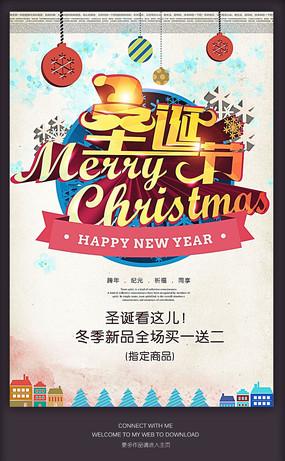 圣诞节商场促销活动海报