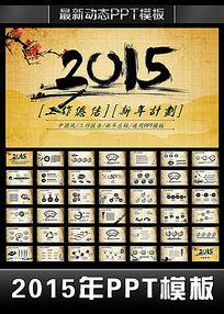 水墨中国风2015新年工作计划PPT