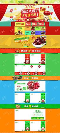 淘宝国庆节零食首页装修模板
