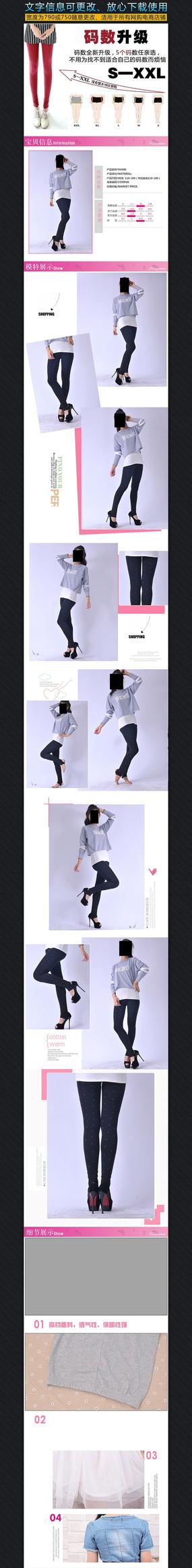 淘宝加厚保暖裤详情页模版
