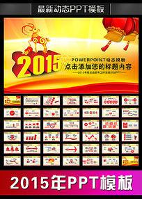 喜庆2015新年工作计划PPT