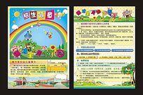 德才宝贝幼儿园招生宣传单设计模板