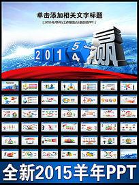蓝色大气2015新年工作计划PPT