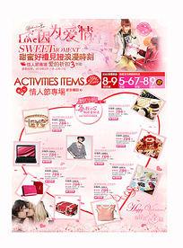 情人节橱窗促销海报排版