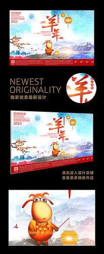 水彩风2015年羊年吉祥海报设计背景