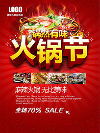 四川火锅节促销海报