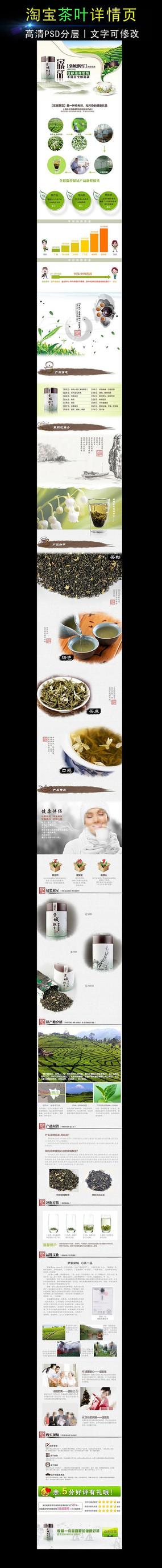 淘宝茶叶详情页模板