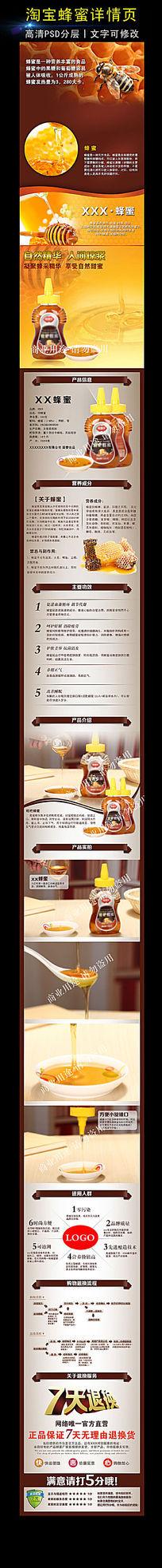 淘宝蜂蜜详情页