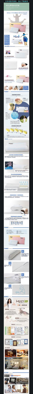 淘宝记忆枕详情页细节展示PSD素材模板