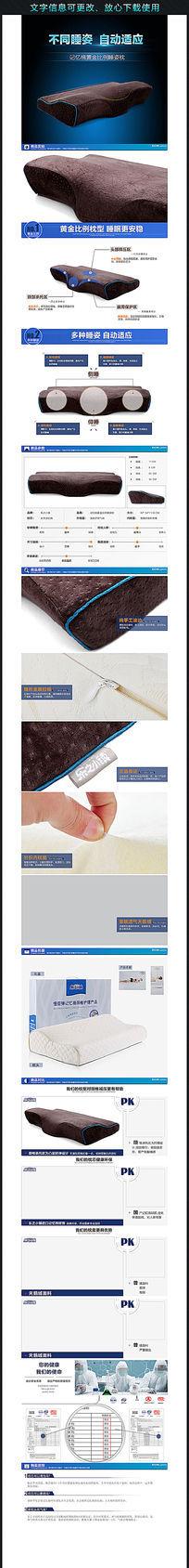 淘宝美臀垫详情页细节展示PSD素材模板