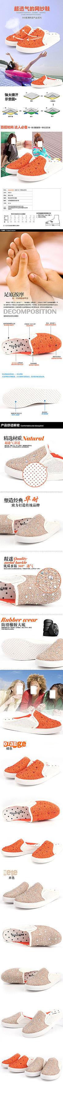 淘宝女鞋详情页运动鞋细节描述PSD模板