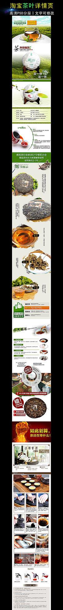 淘宝普洱茶详情页模板