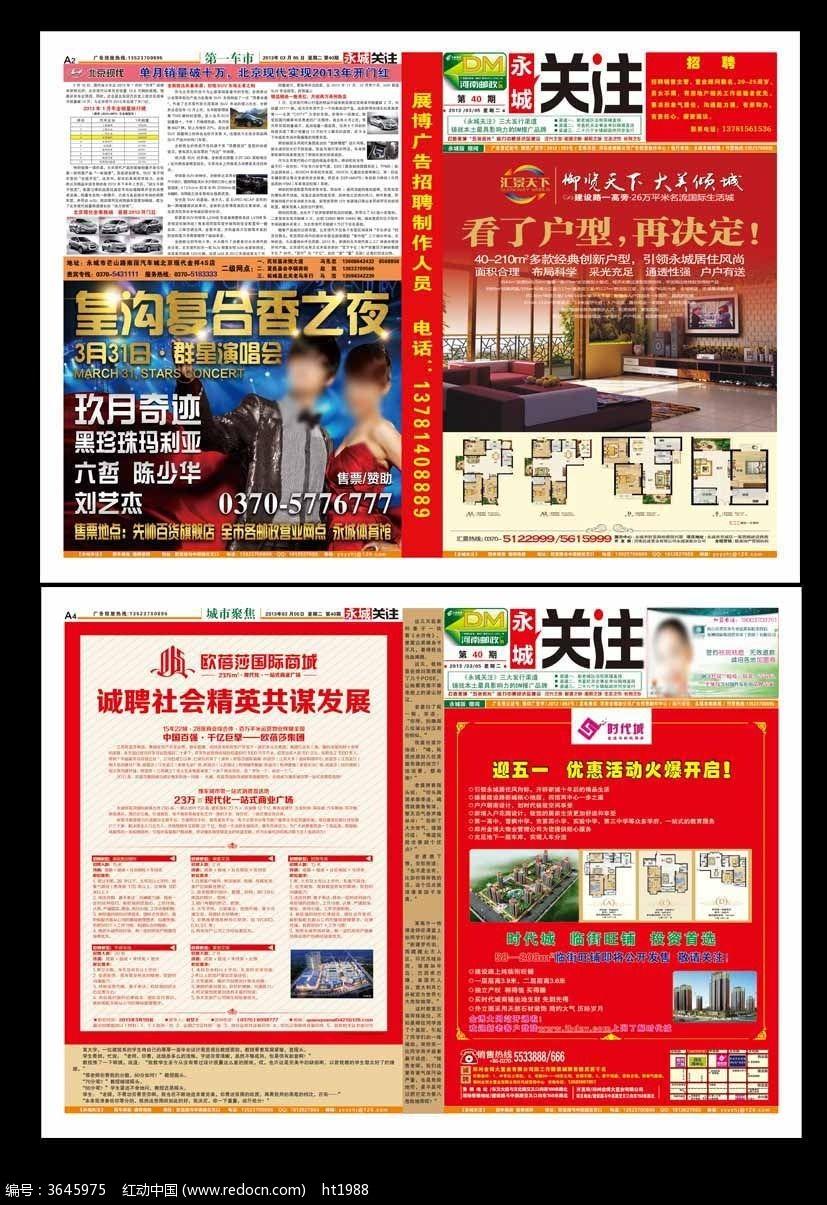 报纸排版设计图片